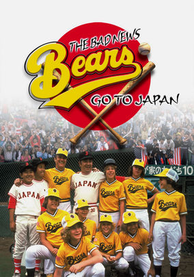 The Bad News Bears Go to Japan (The Bad News Bears Go to Japan!)
