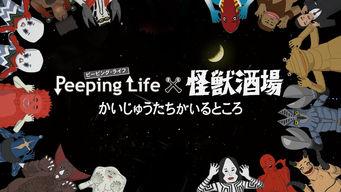 Peeping Life x 怪獣酒場 かいじゅうたちがいるところ