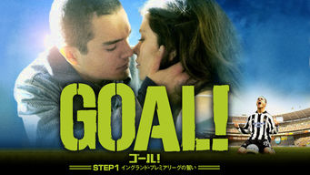 ゴール! STEP1 イングランド・プレミアリーグの誓い