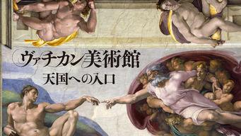 ヴァチカン美術館 天国への入り口