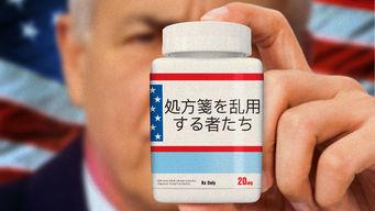処方箋を乱用する者たち