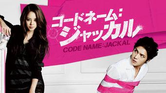 コードネーム:ジャッカル