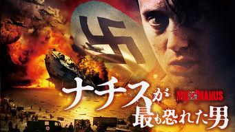 ナチスが最も恐れた男