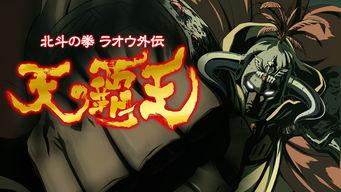 北斗の拳 ラオウ外伝 天の覇王